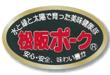 松阪ポークロゴ1
